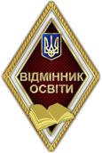 Excellence in Education of Ukraine