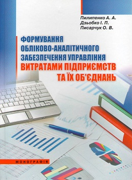 The accounting and analytical support formation for cost management of enterprises and their associations