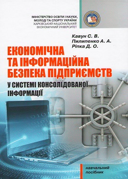 Economic and information safety of enterprise in the system of consolidated information