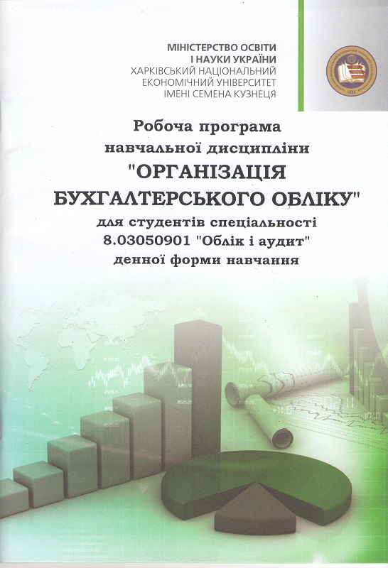 "The work program of discipline ""Company Accounting Organizing"""
